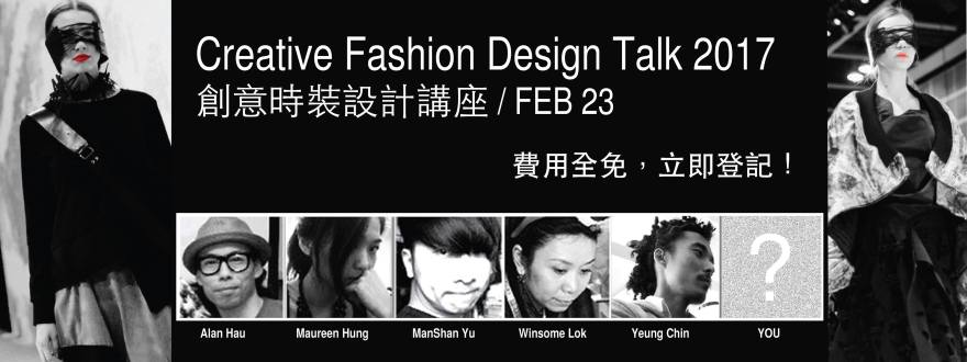 Creative Fashion Design Talk 2017